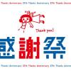 【6/11~6/24】ユニクロ 37周年 誕生感謝祭 開催!