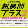 【全プレ!!】5問連続正解でカロリーメイトまたはボディメンテドリンク商品引換クーポンプレゼント!