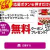 【2万名に当たる!!】明治 アーモンドチョコレート 無料クーポンが当たる!キャンペーン