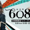 【6月8日限定!!】608(ロウヤ)の日 24時間限定クーポン&セール