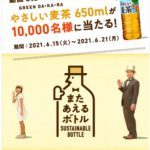 【1万名に当たる!!】NewDays やさしい麦茶 無料クーポンが当たる!キャンペーン