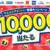 【最大10,000ポイント当たる!!】ウエルシアメンバー登録キャンペーン