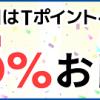 【5%おトク!!】ポイントタウン 5のつく日 Tポイント5%増量!キャンペーン