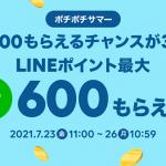 【最大600ポイントもらえる!!】LINEショッピング ポチポチサマー