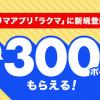 【2021年10月】ラクマ 新規登録でもれなく300ポイントプレゼント!キャンペーン