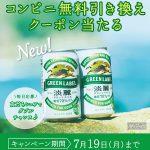 【16万名に当たる!!】淡麗グリーンラベル 350ml缶 無料引き換えクーポンが当たる!キャンペーン