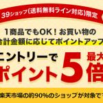 【最大ポイント5倍!!】楽天市場 送料無料ライン39キャンペーン