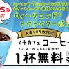 【先着40万名!!】3日間限定 ローソン マチカフェ コーヒー(S)/アイスコーヒー(S) 無料クーポンプレゼント!キャンペーン