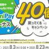 【40倍戻ってくる!!】FamiPayボーナス40倍キャンペーン