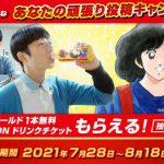 【6,000名に当たる!!】リアルゴールド1本無料Coke ONドリンクチケットが当たる!キャンペーン