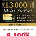 【8,100円相当+最大13,000円相当もらえる!!】三井住友カード ゴールド(NL) ポイントサイト経由で申込みしてみた!