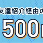【先着2,000名!!】Amazonギフト券500円分プレゼント!ポイントタウン ニューアル記念キャンペーン