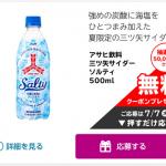 【50,000名に当たる!!】三ツ矢サイダーソルティ 500ml  無料クーポンが当たる!キャンペーン