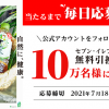 【10万名に当たる!!】アサヒ 十六茶 660ml 1本無料券が当たる!セブンイレブンの日 キャンペーン