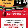 【7月26日放送】綾瀬はるかさんと一緒に#コークで乾杯!Coke ONドリンクチケットが50万名に当たる!キャンペーン