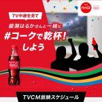【毎回50万名に当たる!!】#コークで乾杯 Coke ONドリンクチケットが当たる!キャンペーン