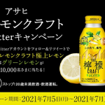 【1万名に当たる!!】ミニストップ アサヒザ・レモンクラフト極上レモンまたはグリーンレモン 無料券が当たる!キャンペーン