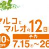 【10%OFF!!】マルコとマルオの12日間!キャンペーン