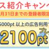 【最大2,100円分もらえる!!】ハピタス 紹介キャンペーン