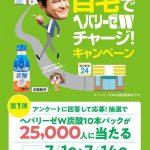 【25,000名に当たる!!】ヘパリーゼW炭酸10本パックが当たる!キャンペーン