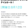 【最大7%OFF!!】8月12日 LINE証券 株のタイムセール開催決定!