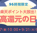 【最大20%還元!!】96時間限定 楽天ポイント大放出! 高還元の日 キャンペーン
