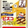 【先着6万名!!】ビスコ〈発酵バター仕立て〉  プレゼント!エディオンアプリ キャンペーン