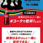 【8月3日放送】綾瀬はるかさんと一緒に#コークで乾杯!Coke ONドリンクチケットが50万名に当たる!キャンペーン