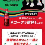 【8月8日放送】綾瀬はるかさんと一緒に#コークで乾杯!Coke ONドリンクチケットが50万名に当たる!キャンペーン