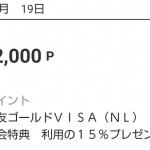【12,000円相当ポイント着弾!!】三井住友カード 新規入会&利用キャンペーン