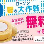 【先着40万名!!】16時開始!ウチカフェ プレミアムロールケーキ 無料引換券プレゼント!ローソン夏の大作戦
