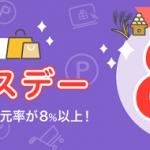 【超お得!!】3日間限定大幅還元祭!! ハピタスデー開催!1000円相当もらえるチャンス!
