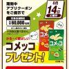 【先着6万名!!】コメッコ  プレゼント!エディオンアプリ キャンペーン