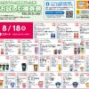 【8月18日10時スタート!!】ローソン お試し引換券祭