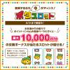 【最大1万円分もらえる!!】ポイントインカム ポタスロット開催中!