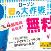 【先着40万名!!】マチカフェ アイスカフェラテ(M) 無料引換券プレゼント!ローソン夏の大作戦 第1弾