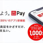 【今だけ!!】UNIQLO Pay 最大1,000円分クーポンプレゼント!キャンペーン