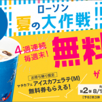【先着40万名!!】第2弾!マチカフェ アイスカフェラテ(M) 無料引換券プレゼント!ローソン夏の大作戦