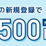 【先着2,000名!!】Amazonギフト券500円分プレゼント!ポイントタウン キャンペーン