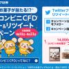 【14,000名に当たる!!】ファミリーマートコレクション 108円のお菓子いずれか1点引換券が当たる!キャンペーン