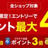 【32時間限定!!】楽天市場 全ショップ対象 エントリーでポイント最大4倍!キャンペーン