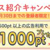 【1,000円分もらえる!!】ハピタス 紹介キャンペーン