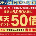 【楽天ポイント50倍!!】マクドナルド50周年ポイント祭り