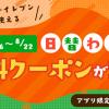 【合計35,000名に当たる!!】日替わり無料クーポンが当たる!キャンペーン