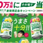 【10万名に当たる!!】GREEN1/2(グリーンハーフ)発売記念 無料クーポンが当たる!キャンペーン
