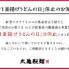 【注意!!】 10月1日 丸亀製麵 釜揚げうどんの日は休止!
