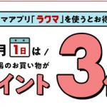 【ポイント3倍!!】毎月1日は楽天ラクマ ワンダフルデー 楽天市場のお買い物がポイント3倍!キャンペーン