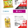 【合計45,000名に当たる!!】カゴメ 野菜生活Soy+豆乳バナナMix 330ml他  無料クーポンが当たる!キャンペーン