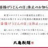 【注意!!】 9月1日 丸亀製麵 釜揚げうどんの日は休止!