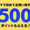 【2021年10月】ラクマ 初めてお買い物すると500ポイントプレゼント!キャンペーン